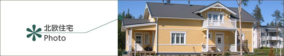 北欧住宅Photo