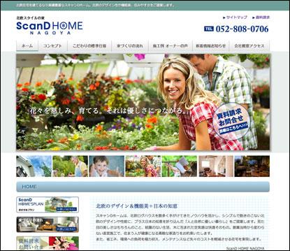 スキャンディホーム名古屋ウェブサイト